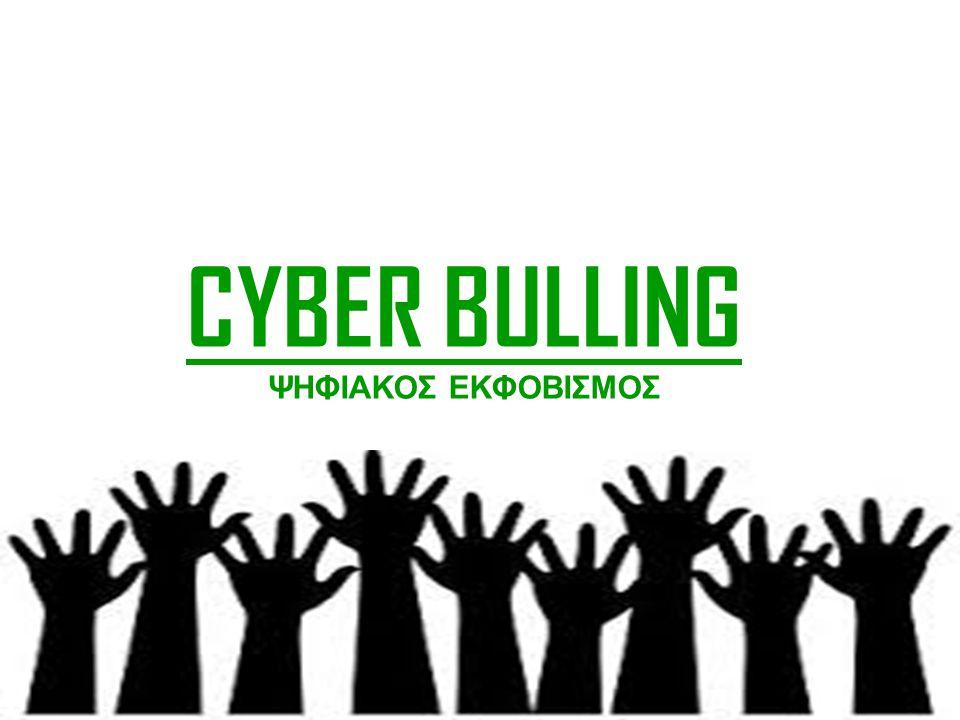 CYBER BULLING ΨΗΦΙΑΚΟΣ ΕΚΦΟΒΙΣΜΟΣ