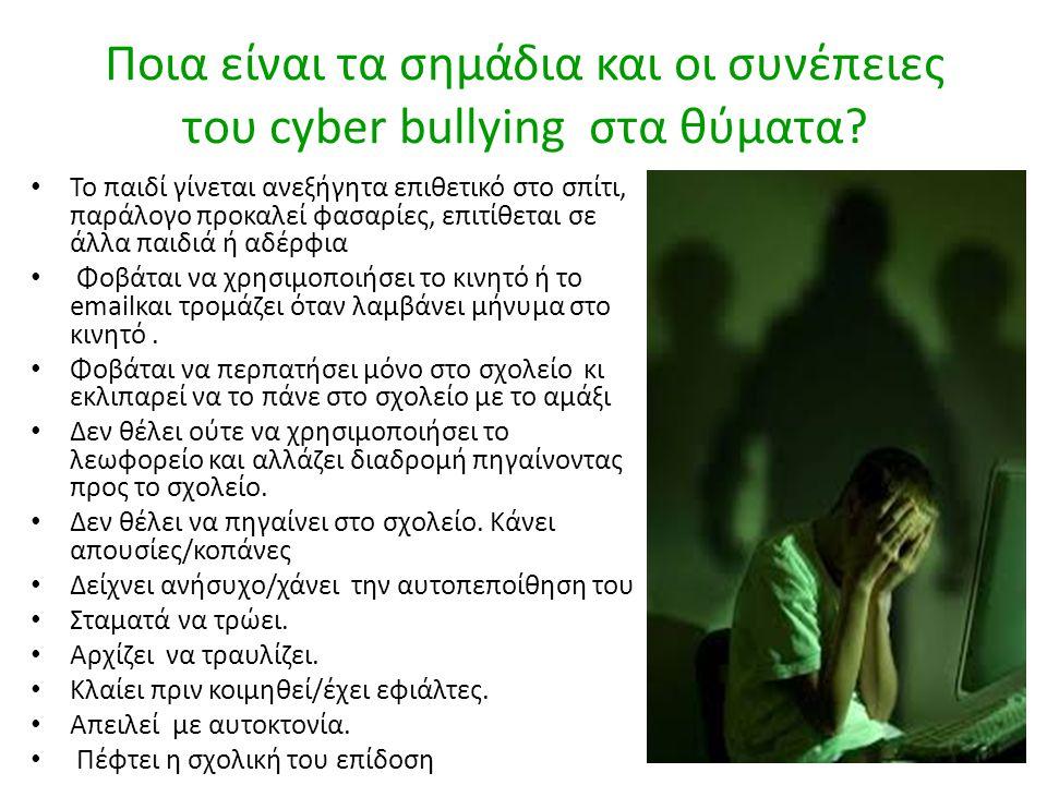 Ποια είναι τα σημάδια και οι συνέπειες του cyber bullying στα θύματα