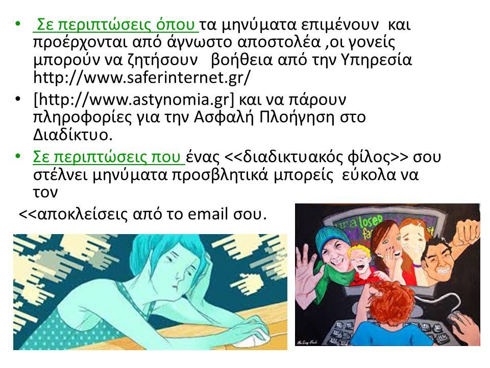 Σε περιπτώσεις όπου τα μηνύματα επιμένουν και προέρχονται από άγνωστο αποστολέα ,οι γονείς μπορούν να ζητήσουν βοήθεια από την Υπηρεσία http://www.saferinternet.gr/