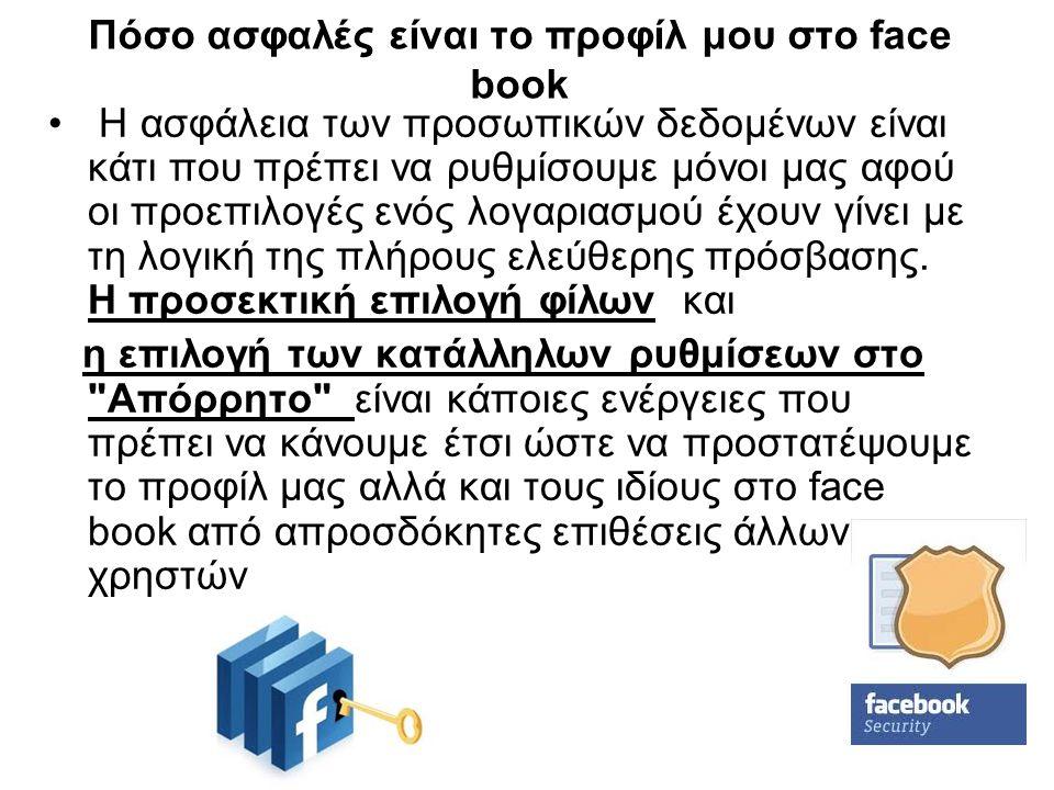 Πόσο ασφαλές είναι το προφίλ μου στο face book