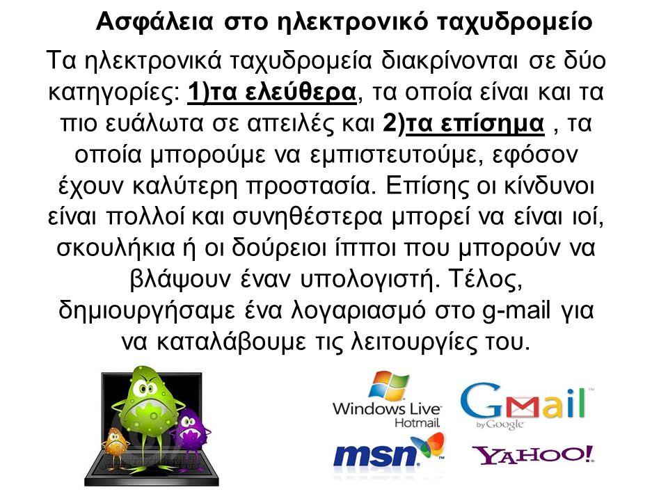 Ασφάλεια στο ηλεκτρονικό ταχυδρομείο