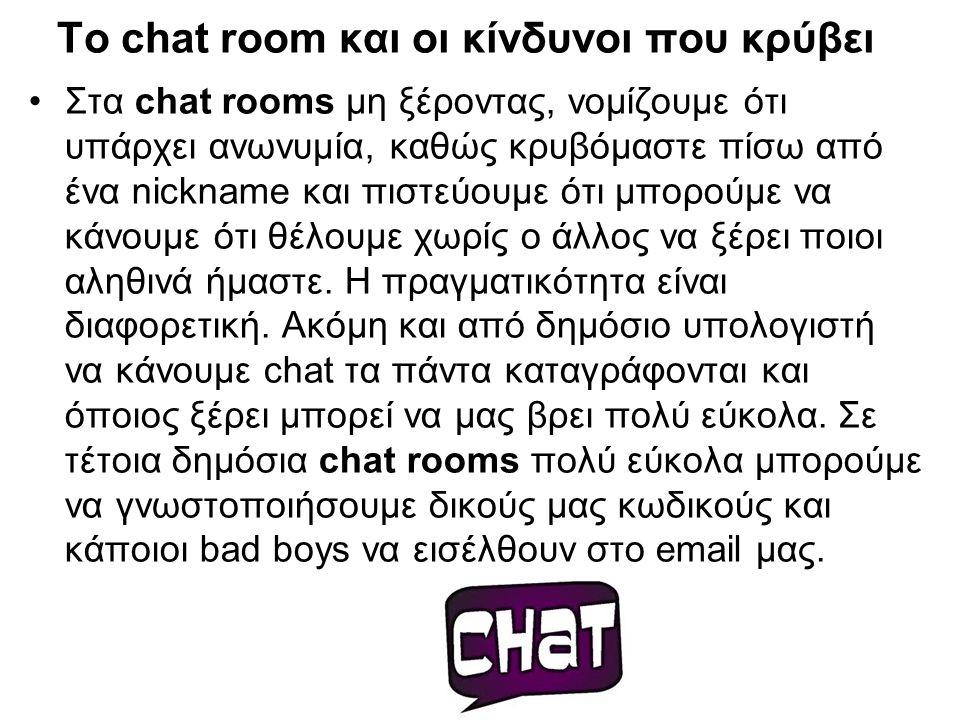 Το chat room και οι κίνδυνοι που κρύβει