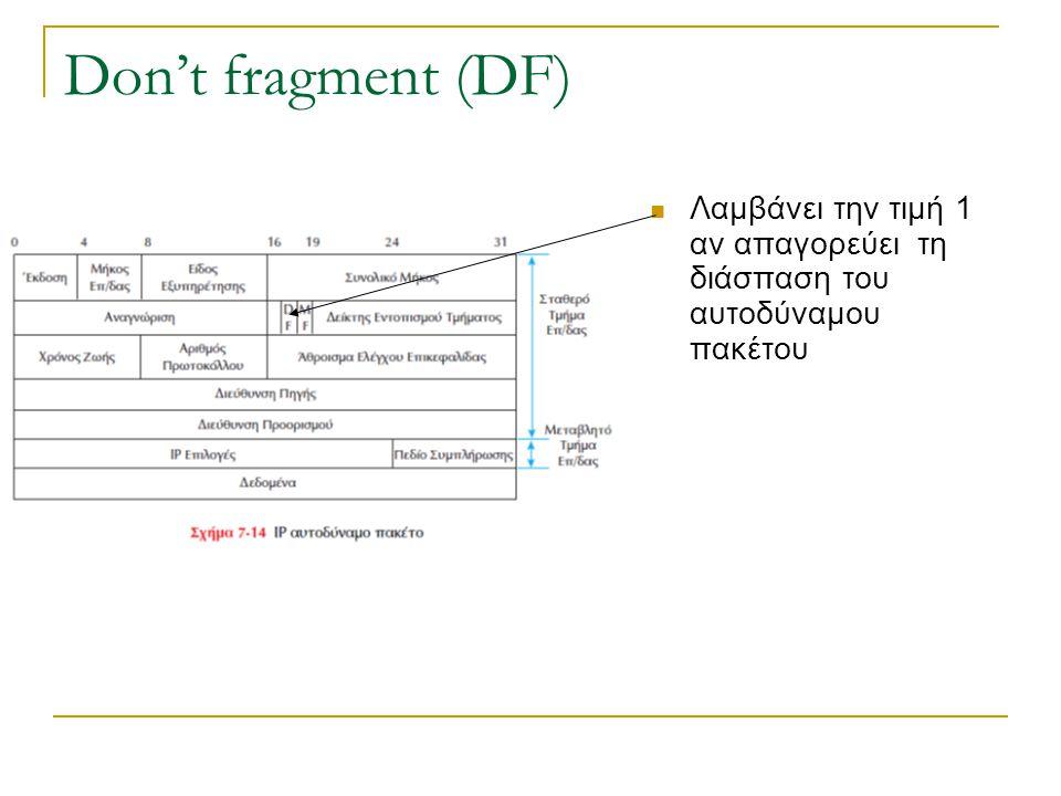 Don't fragment (DF) Λαμβάνει την τιμή 1 αν απαγορεύει τη διάσπαση του αυτοδύναμου πακέτου