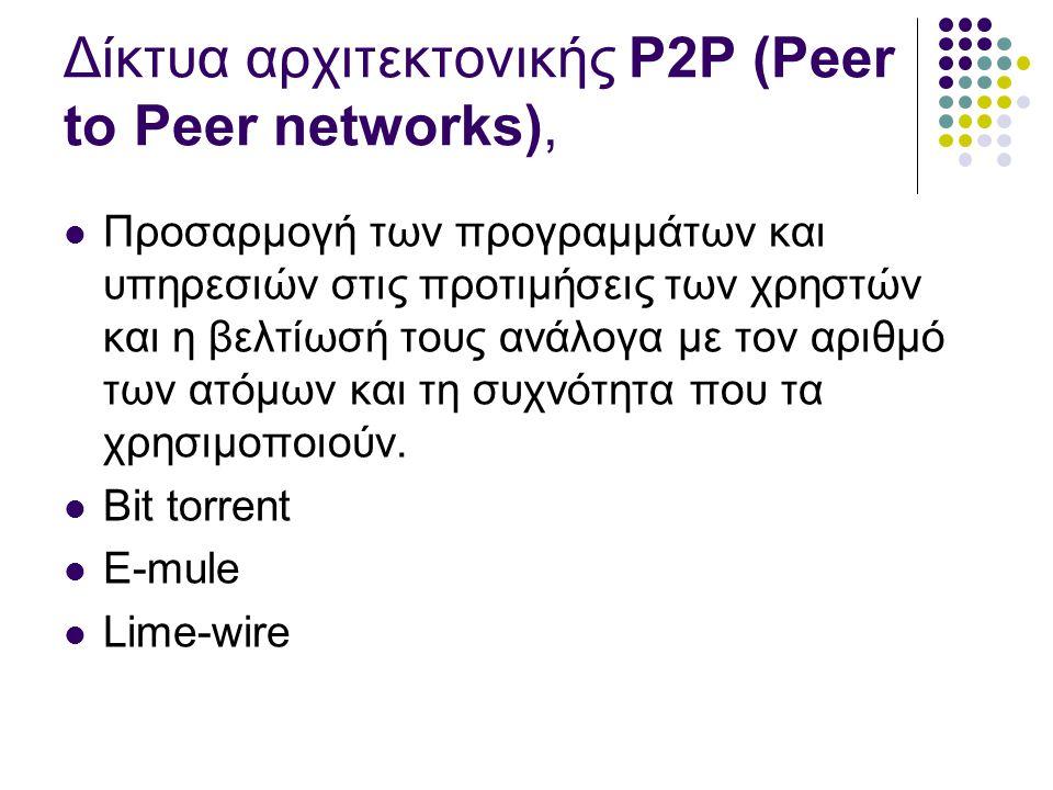 Δίκτυα αρχιτεκτονικής P2P (Peer to Peer networks),