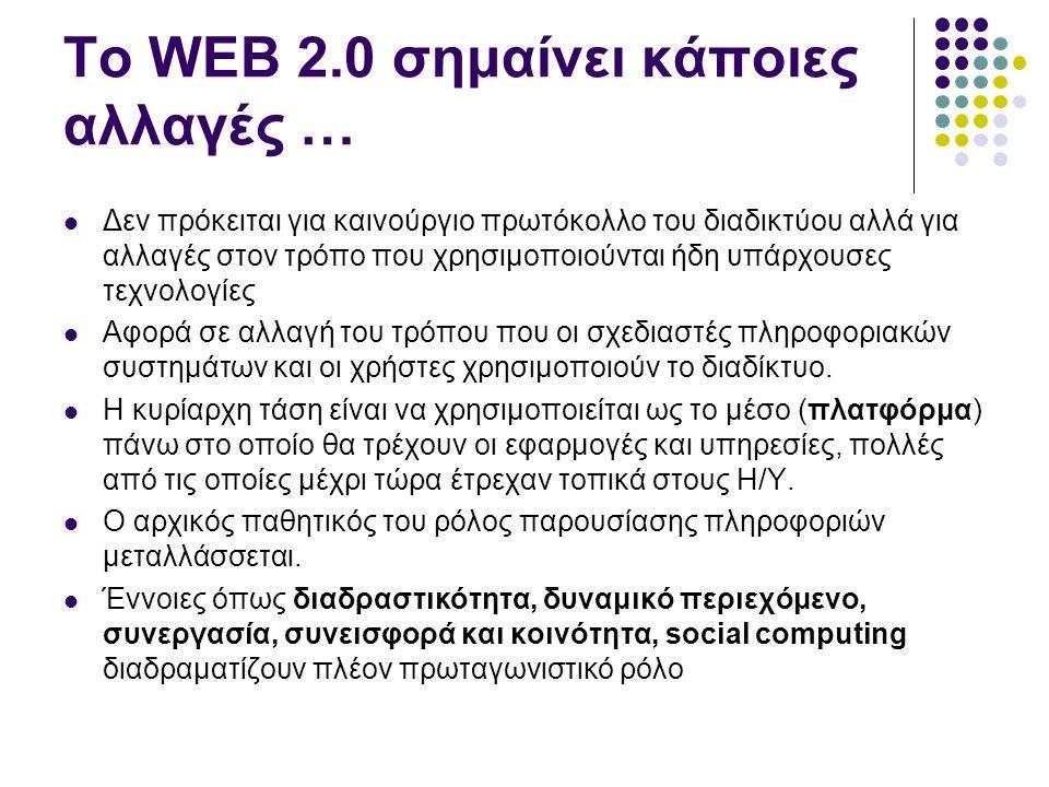 Το WEB 2.0 σημαίνει κάποιες αλλαγές …
