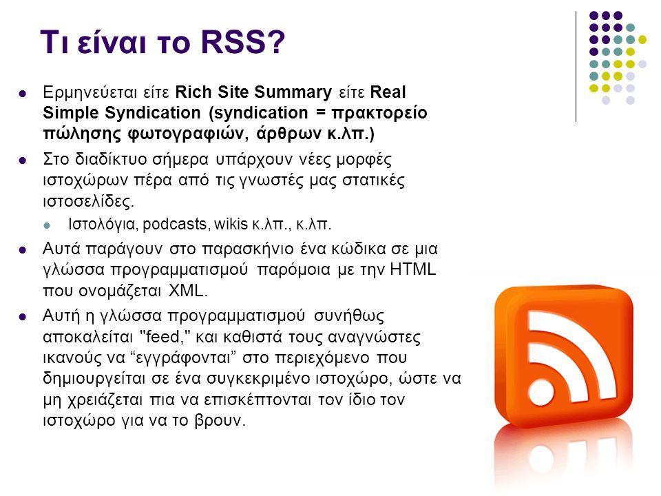 Τι είναι το RSS Ερμηνεύεται είτε Rich Site Summary είτε Real Simple Syndication (syndication = πρακτορείο πώλησης φωτογραφιών, άρθρων κ.λπ.)