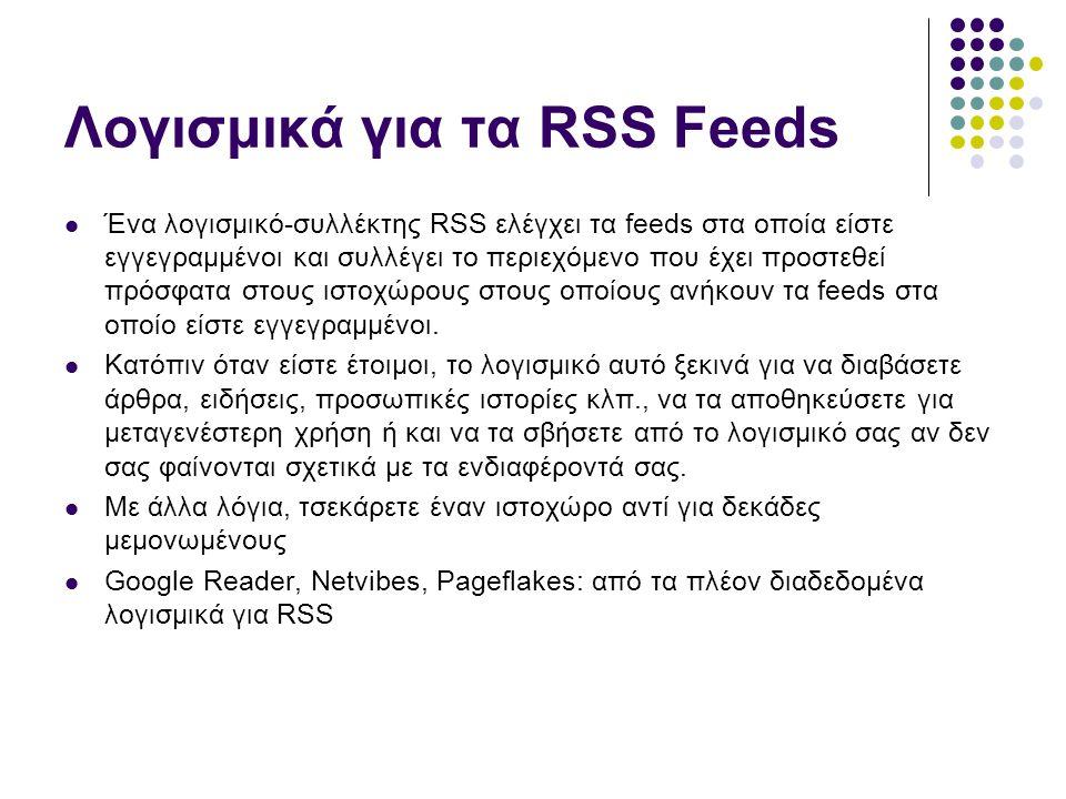 Λογισμικά για τα RSS Feeds