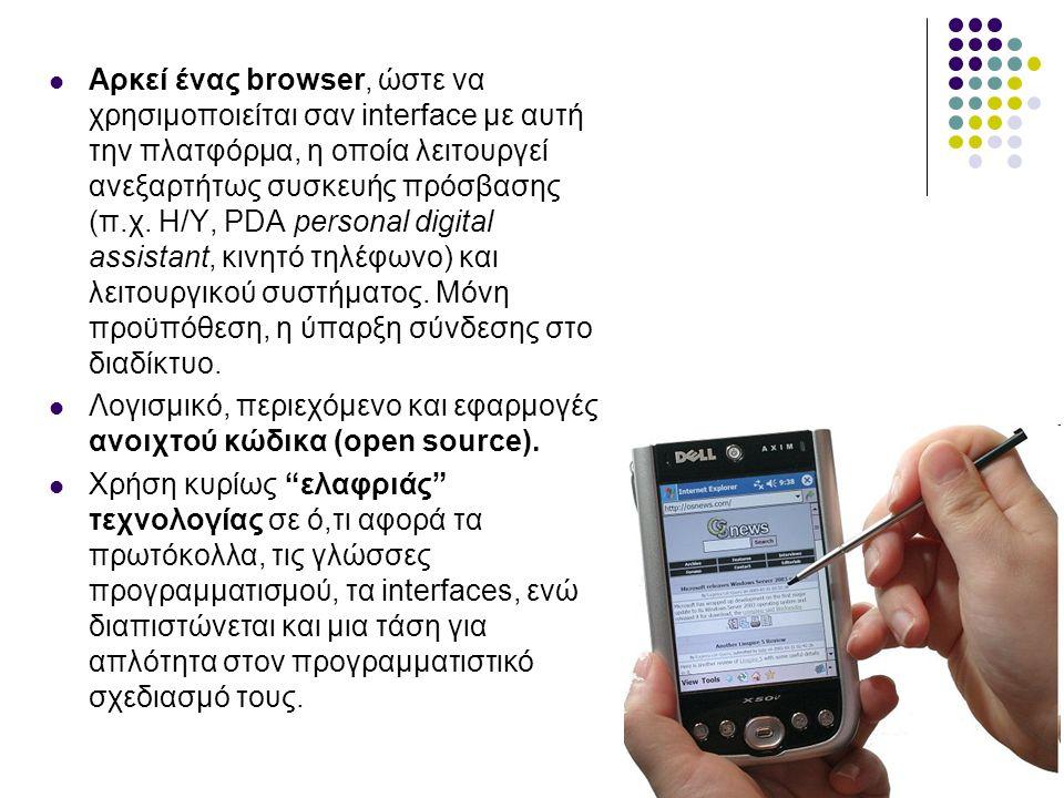 Αρκεί ένας browser, ώστε να χρησιμοποιείται σαν interface με αυτή την πλατφόρμα, η οποία λειτουργεί ανεξαρτήτως συσκευής πρόσβασης (π.χ. Η/Υ, PDA personal digital assistant, κινητό τηλέφωνο) και λειτουργικού συστήματος. Μόνη προϋπόθεση, η ύπαρξη σύνδεσης στο διαδίκτυο.