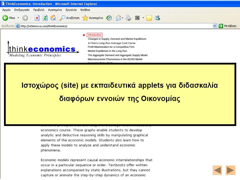 Ιστοχώρος (site) με εκπαιδευτικά applets για διδασκαλία διαφόρων εννοιών της Οικονομίας