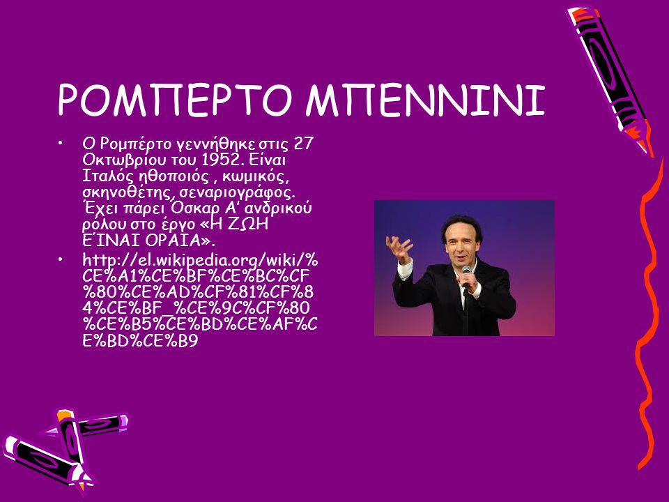 ΡΟΜΠΕΡΤΟ ΜΠΕΝΝΙΝΙ