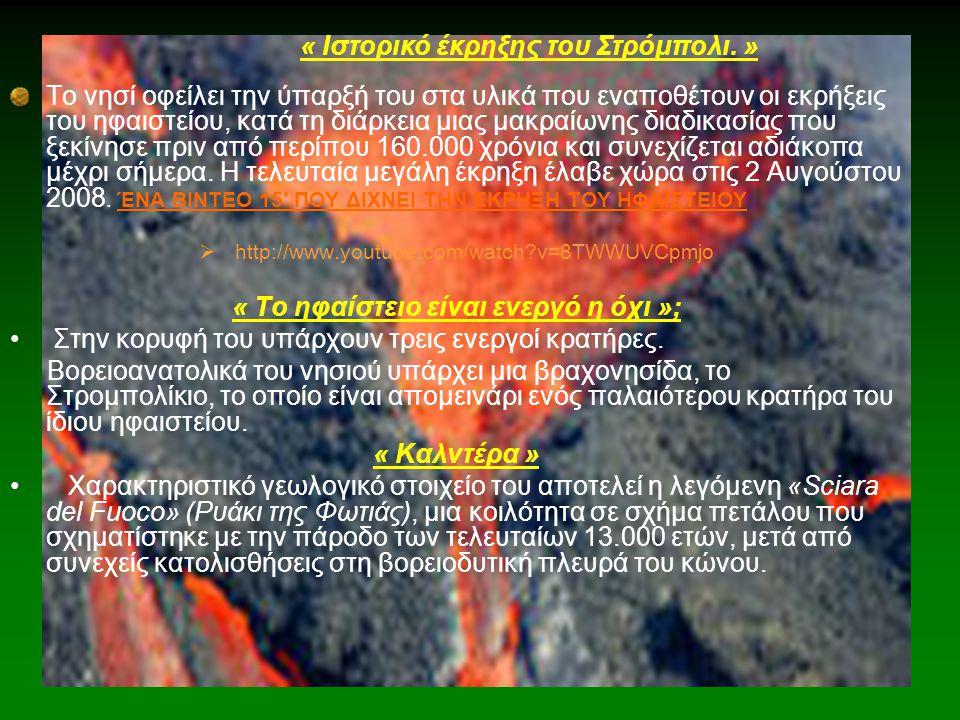 « Ιστορικό έκρηξης του Στρόμπολι. »