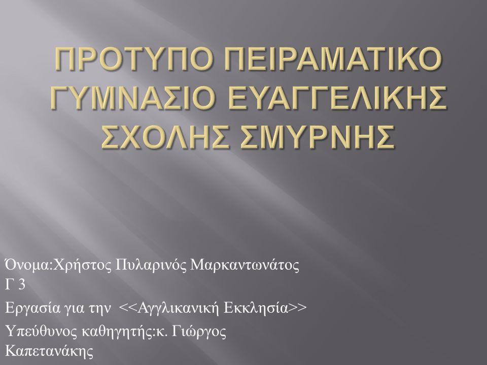 ΠρΟτυπο πειραματικΟ γυμνΑσιο ευαγγελικΗΣ σχΟληΣ ΣμΥρνηΣ