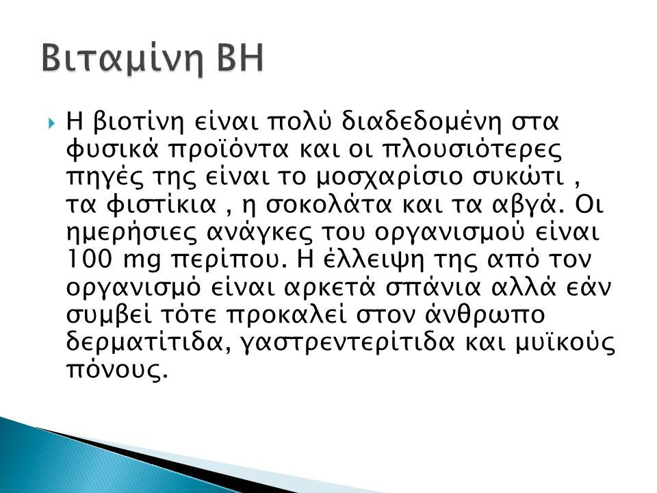 Βιταμίνη ΒH