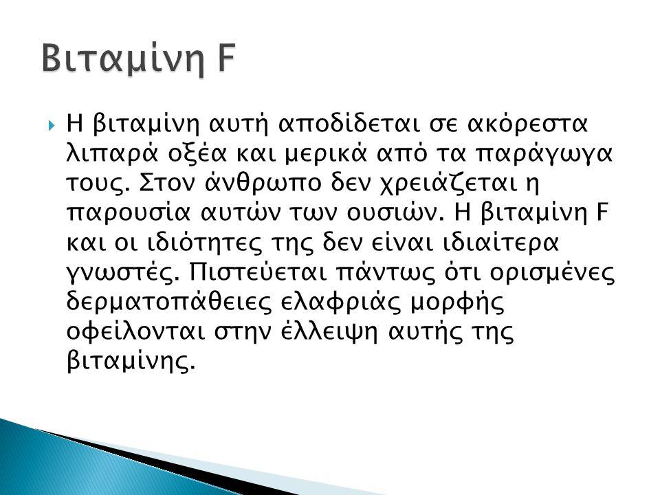 Βιταμίνη F