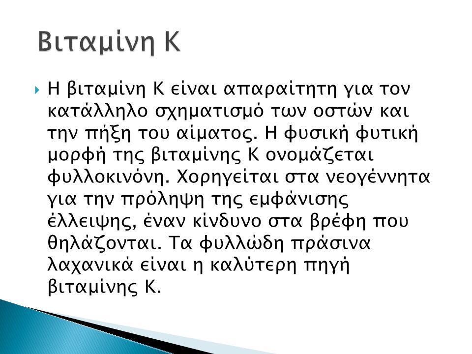 Βιταμίνη K