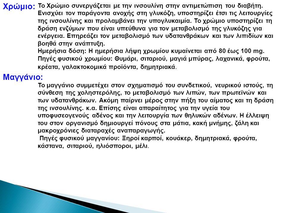 Χρώμιο: