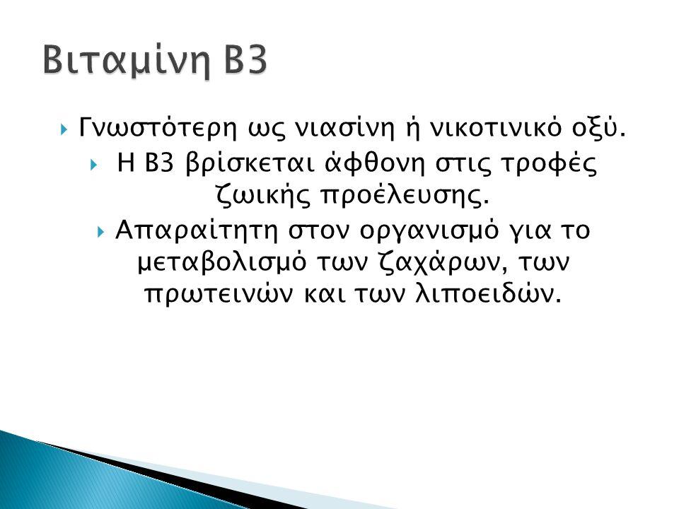 Βιταμίνη Β3 Γνωστότερη ως νιασίνη ή νικοτινικό οξύ.