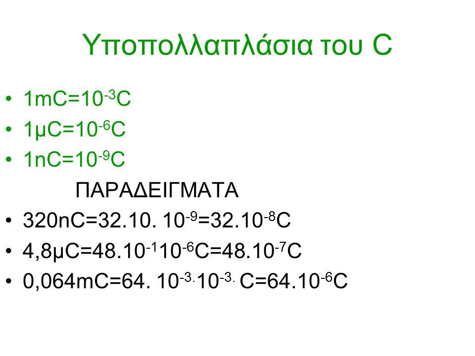 Υποπολλαπλάσια του C 1mC=10-3C 1μC=10-6C 1nC=10-9C ΠΑΡΑΔΕΙΓΜΑΤΑ