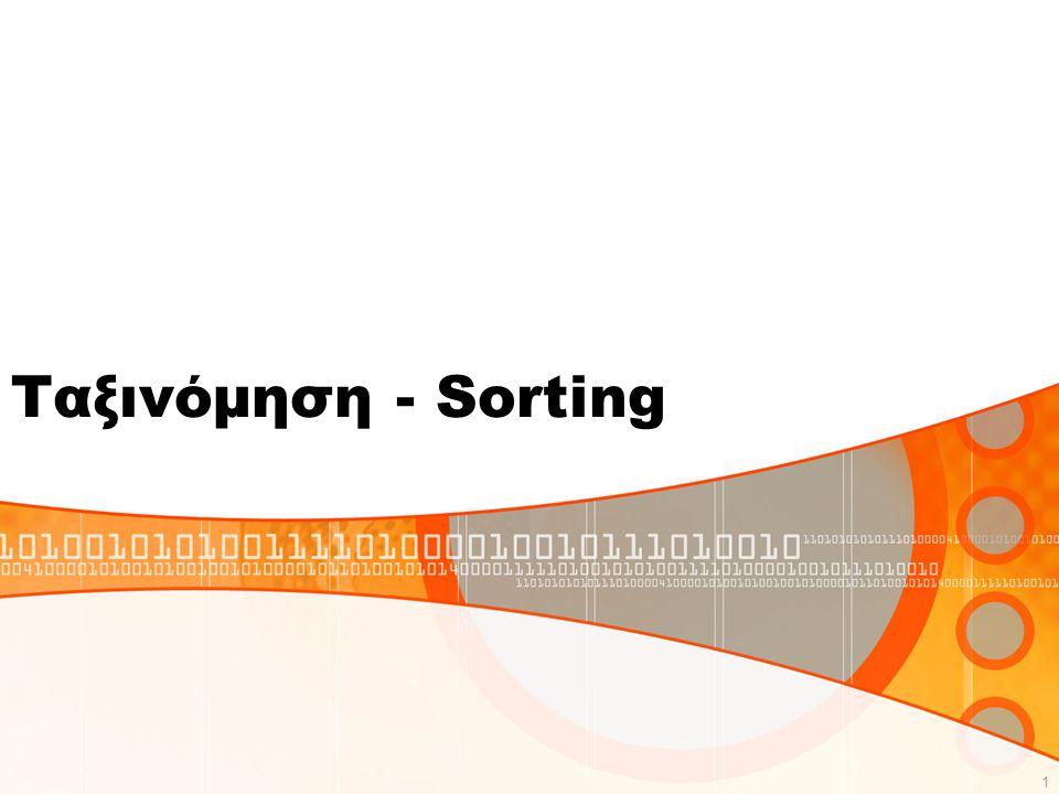 Ταξινόμηση - Sorting