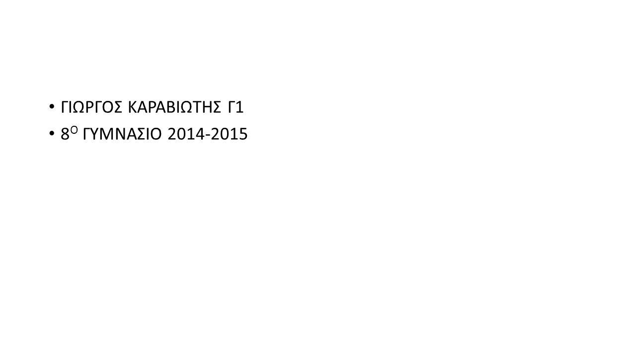 ΓΙΩΡΓΟΣ ΚΑΡΑΒΙΩΤΗΣ Γ1 8Ο ΓΥΜΝΑΣΙΟ 2014-2015