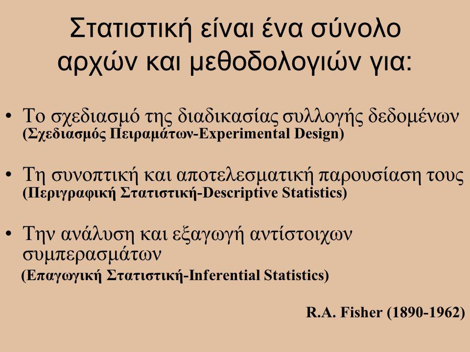 Στατιστική είναι ένα σύνολο αρχών και μεθοδολογιών για: