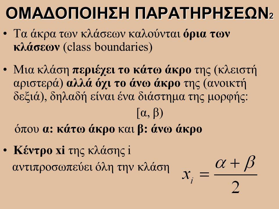 ΟΜΑΔΟΠΟΙΗΣΗ ΠΑΡΑΤΗΡΗΣΕΩΝ2