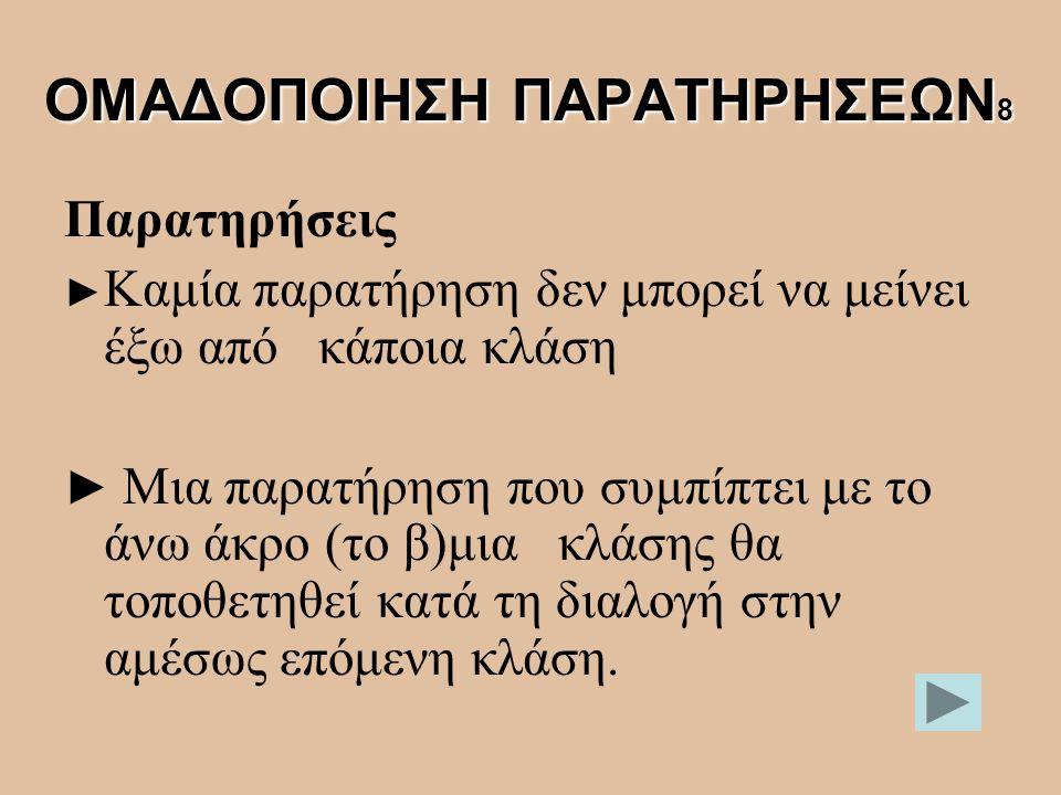 ΟΜΑΔΟΠΟΙΗΣΗ ΠΑΡΑΤΗΡΗΣΕΩΝ8