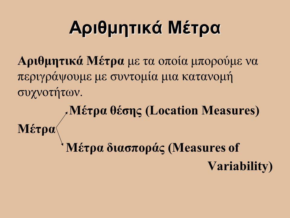 Αριθμητικά Μέτρα Αριθμητικά Μέτρα με τα οποία μπορούμε να περιγράψουμε με συντομία μια κατανομή συχνοτήτων.
