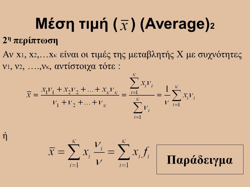 Μέση τιμή ( ) (Average)2 Παράδειγμα 2η περίπτωση