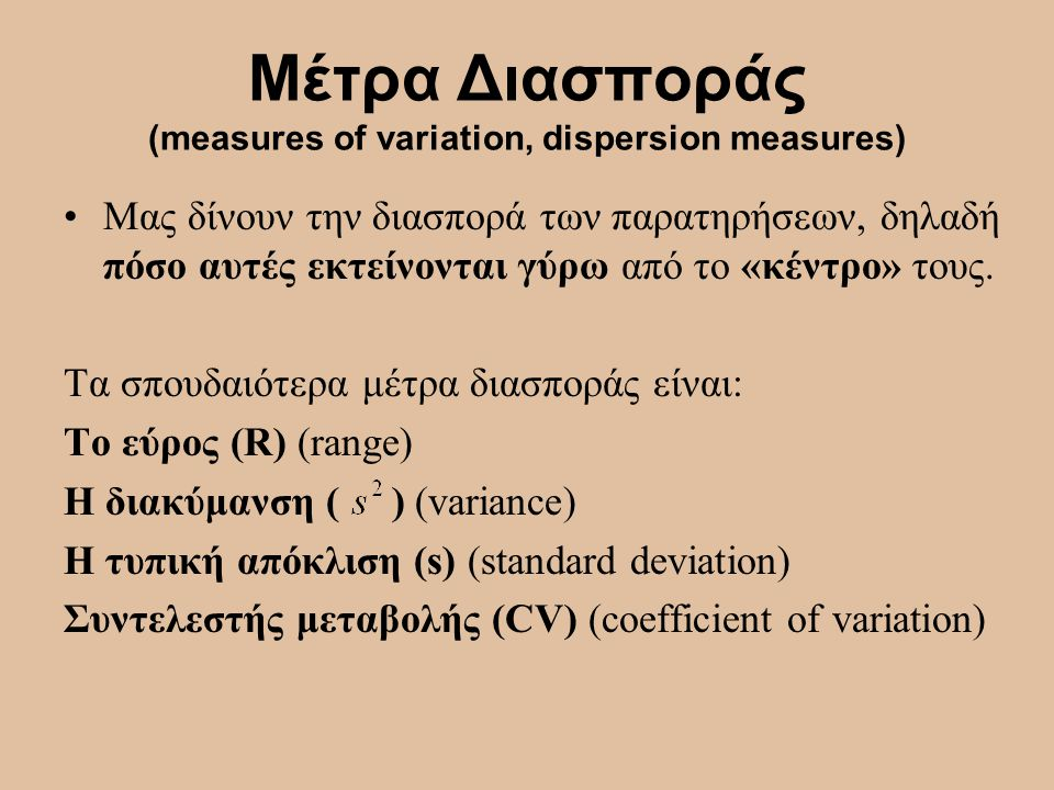 Μέτρα Διασποράς (measures of variation, dispersion measures)