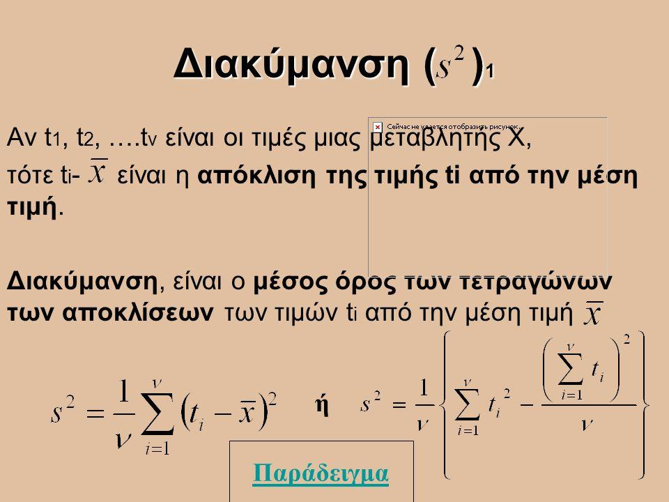 Διακύμανση ( )1 Αν t1, t2, ….tν είναι οι τιμές μιας μεταβλητής Χ,