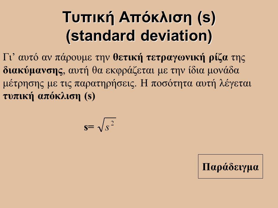 Τυπική Απόκλιση (s) (standard deviation)