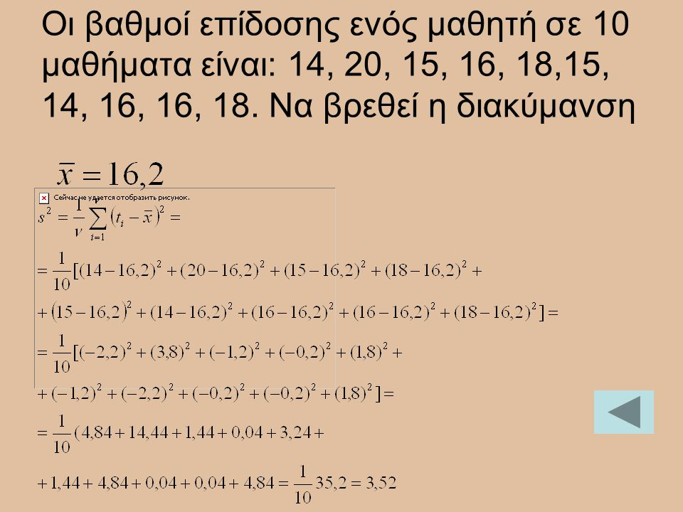 Οι βαθμοί επίδοσης ενός μαθητή σε 10 μαθήματα είναι: 14, 20, 15, 16, 18,15, 14, 16, 16, 18.