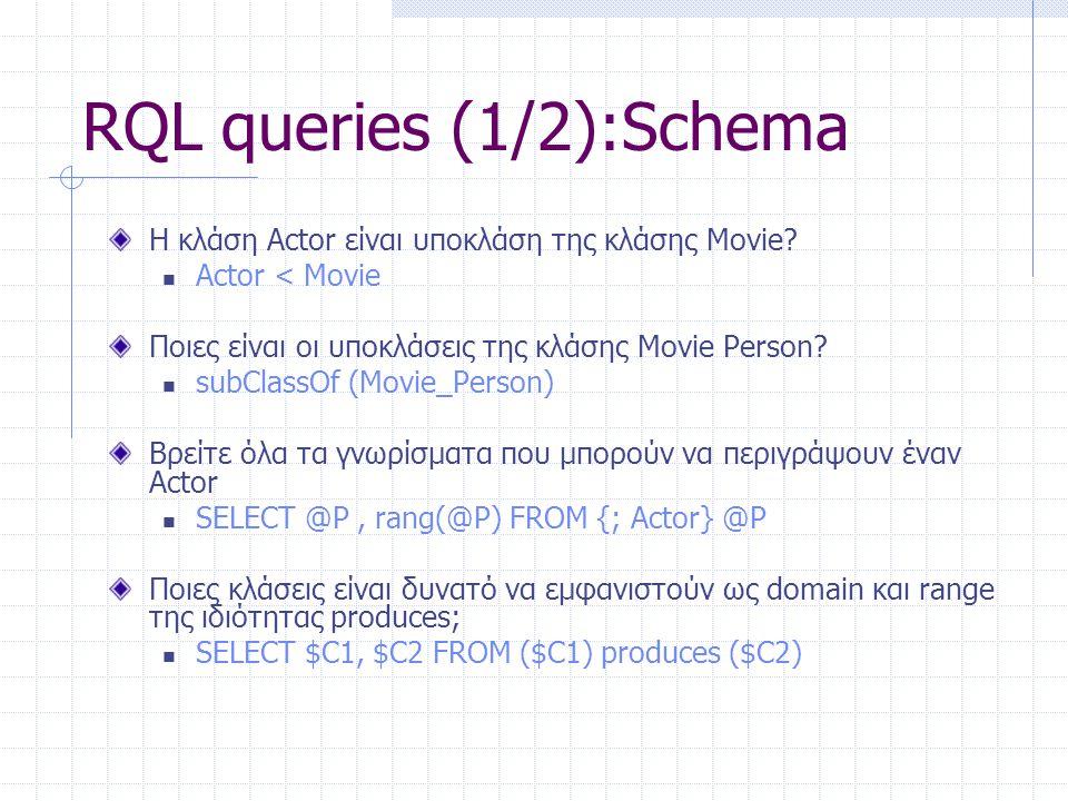 RQL queries (1/2):Schema
