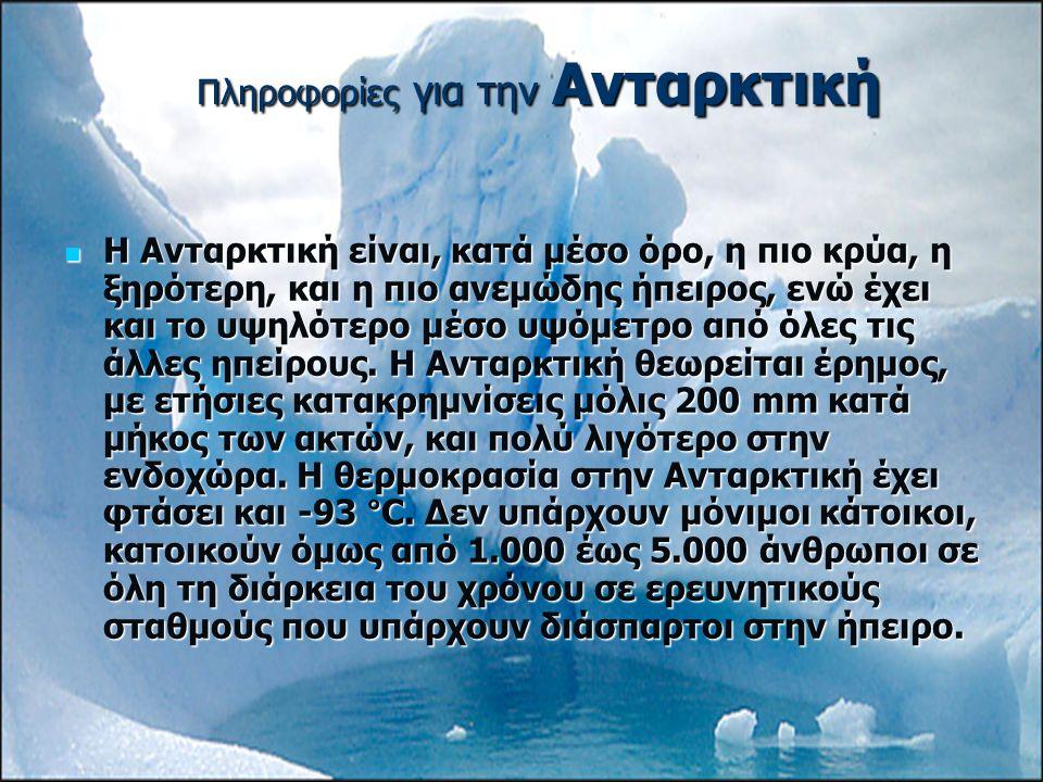Πληροφορίες για την Ανταρκτική