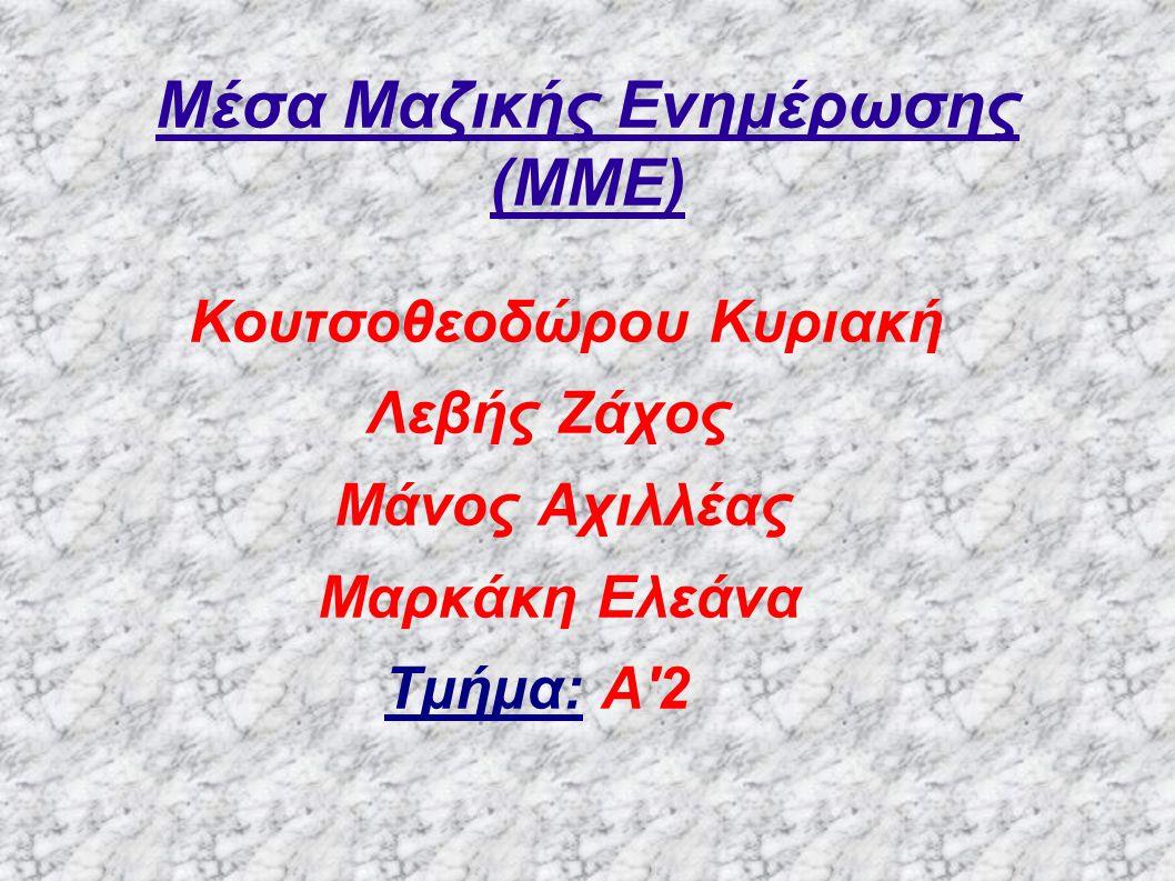 Μέσα Μαζικής Ενημέρωσης (ΜΜΕ)