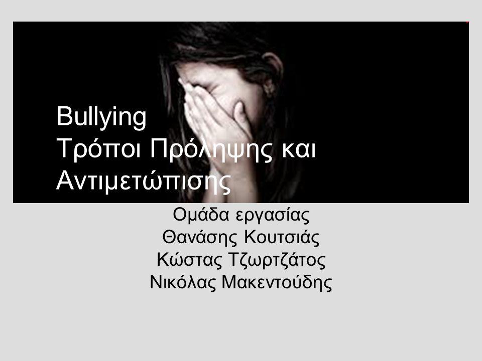 Bullying Τρόποι Πρόληψης και Αντιμετώπισης