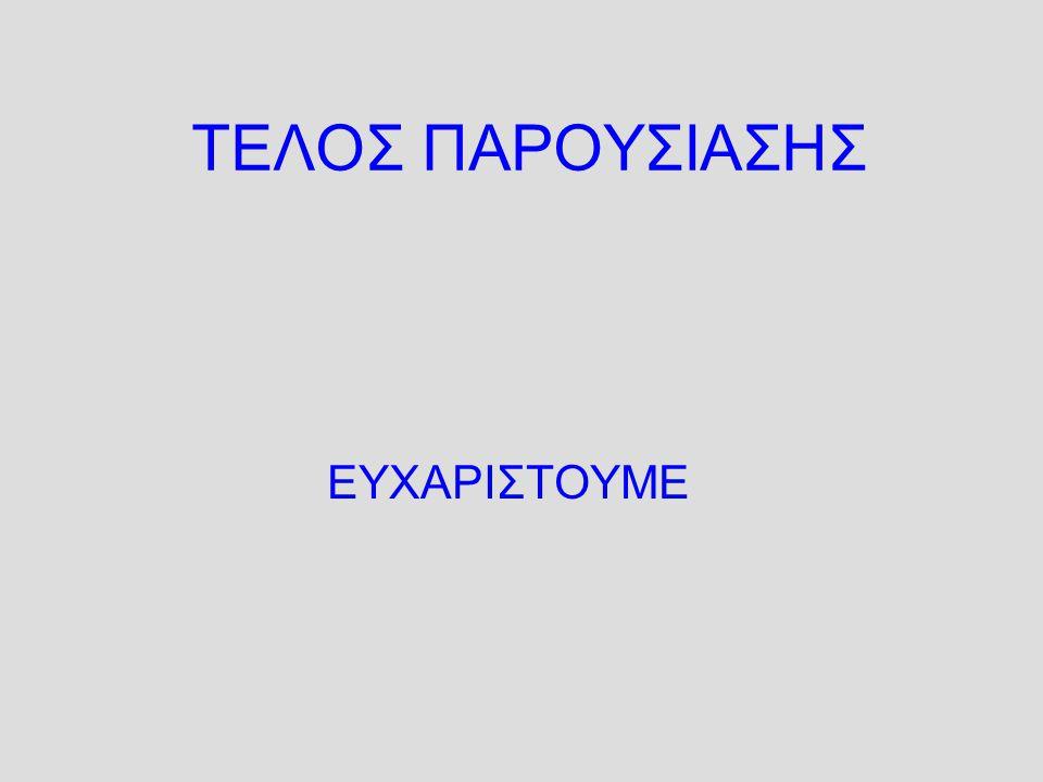 ΤΕΛΟΣ ΠΑΡΟΥΣΙΑΣΗΣ ΕΥΧΑΡΙΣΤΟΥΜΕ