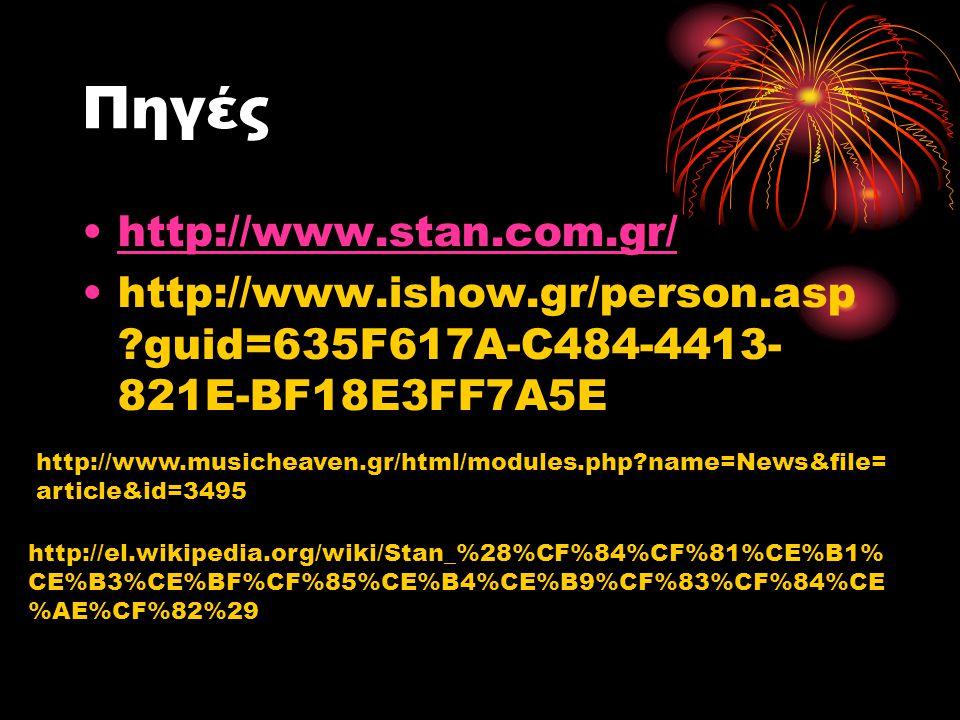 Πηγές http://www.stan.com.gr/
