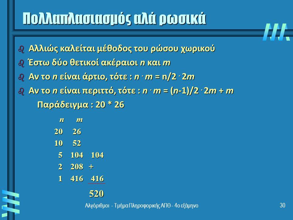 Πολλαπλασιασμός αλά ρωσικά