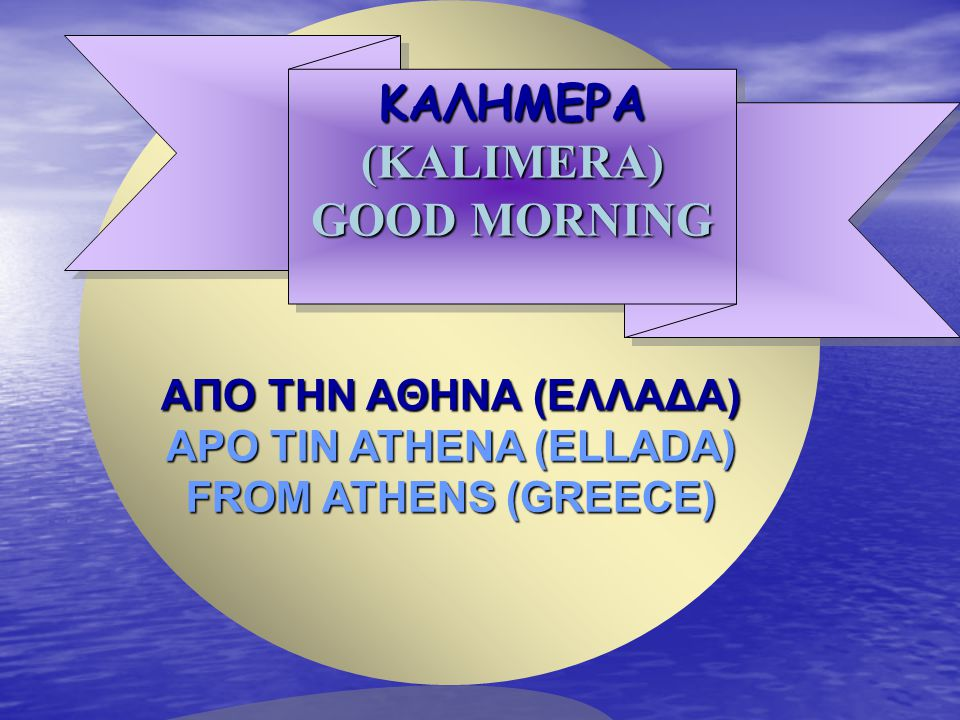 APO TIN ATHENA (ELLADA) ΚΑΛΗΜΕΡΑ (KALIMERA) GOOD MORNING