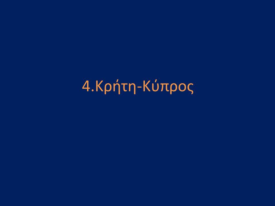 4.Κρήτη-Κύπρος