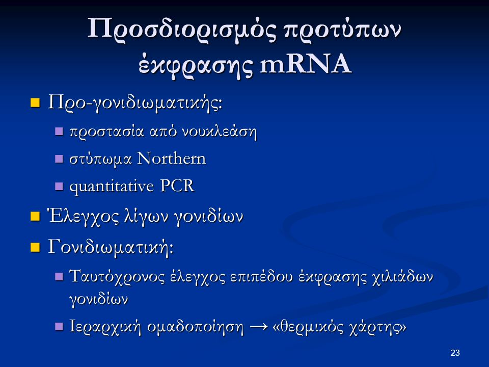 Προσδιορισμός προτύπων έκφρασης mRNA