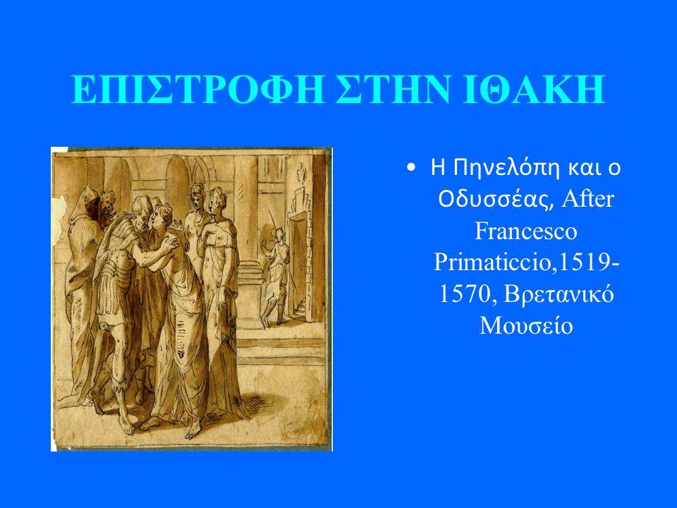 ΕΠΙΣΤΡΟΦΗ ΣΤΗΝ ΙΘΑΚΗ Η Πηνελόπη και ο Οδυσσέας, After Francesco Primaticcio,1519-1570, Βρετανικό Μουσείο.