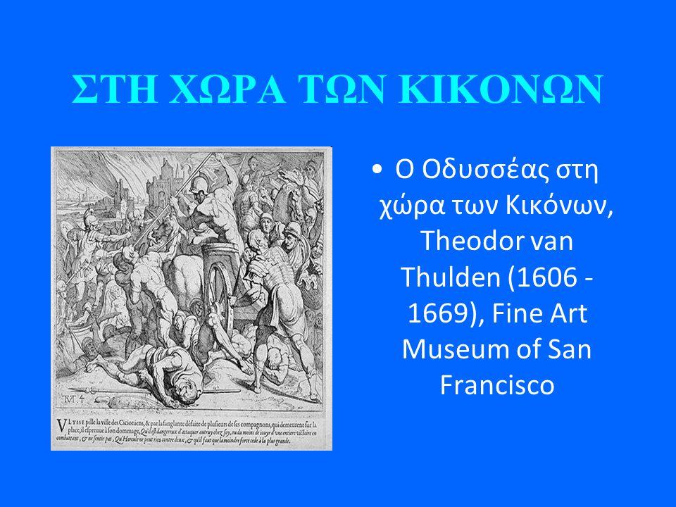 ΣΤΗ ΧΩΡΑ ΤΩΝ ΚΙΚΟΝΩΝ Ο Οδυσσέας στη χώρα των Κικόνων, Theodor van Thulden (1606 - 1669), Fine Art Museum of San Francisco.