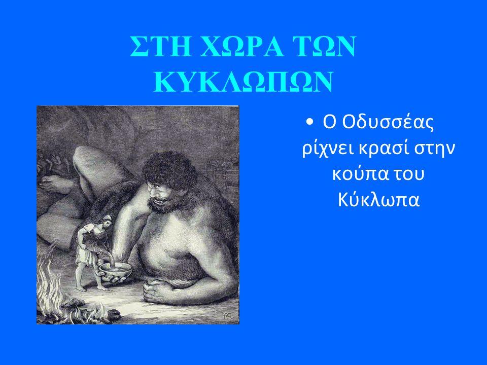 Ο Οδυσσέας ρίχνει κρασί στην κούπα του Κύκλωπα