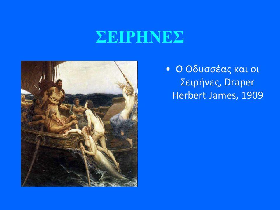 Ο Οδυσσέας και οι Σειρήνες, Draper Herbert James, 1909