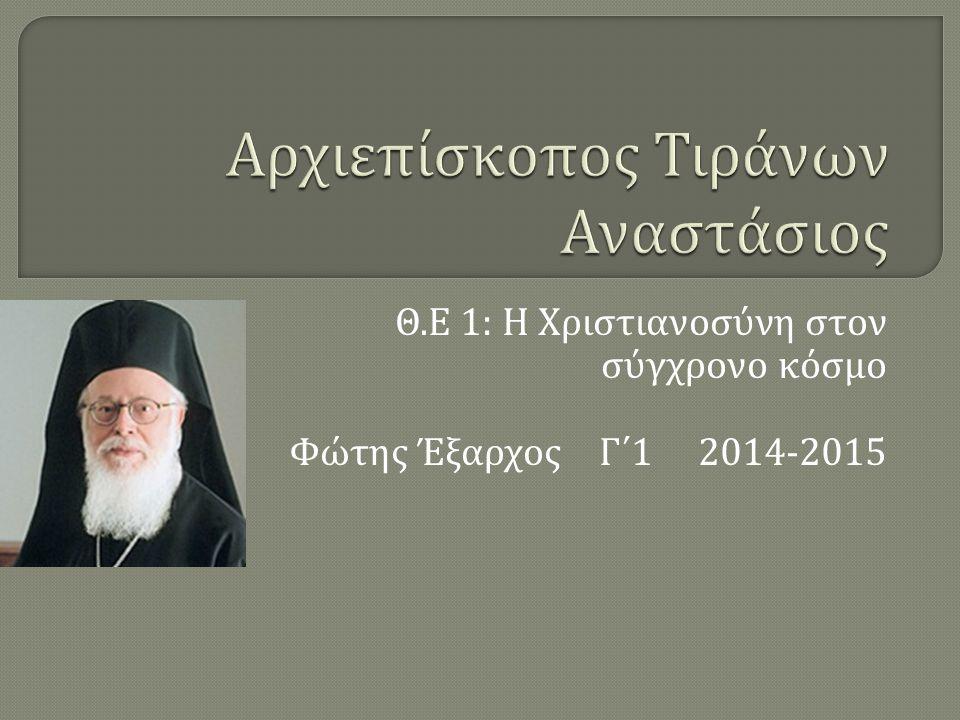 Αρχιεπίσκοπος Τιράνων Αναστάσιος