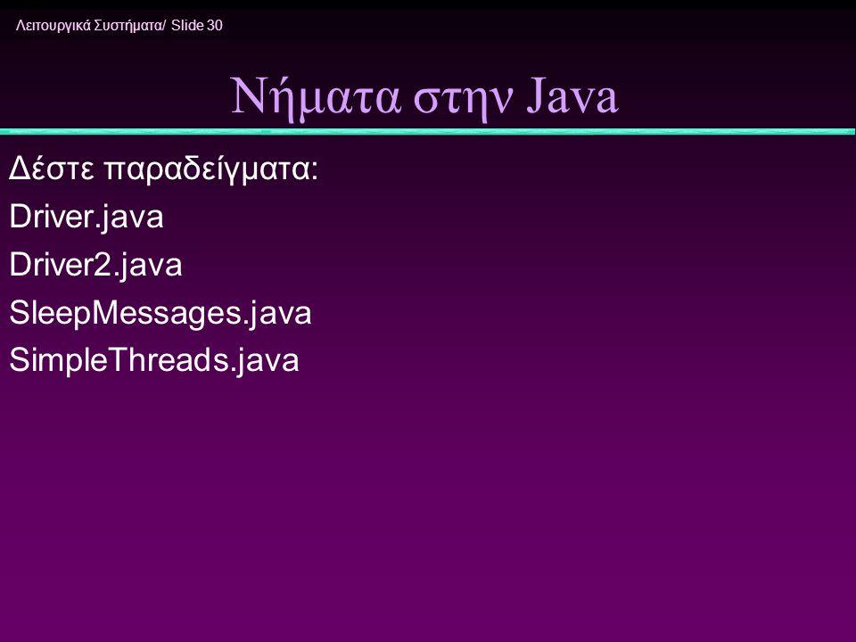 Νήματα στην Java Δέστε παραδείγματα: Driver.java Driver2.java