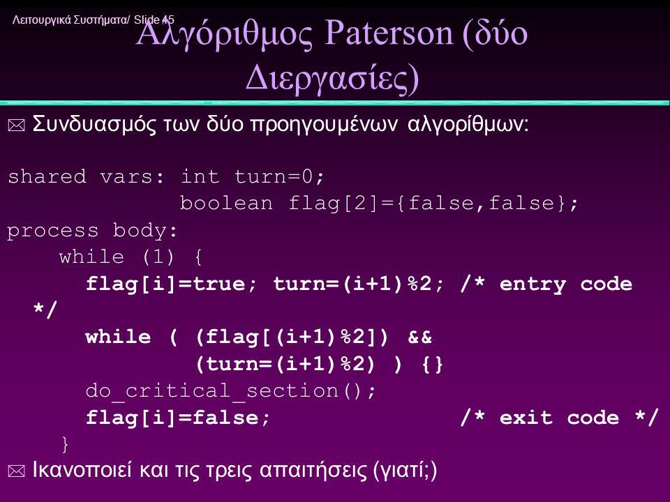 Αλγόριθμος Paterson (δύο Διεργασίες)